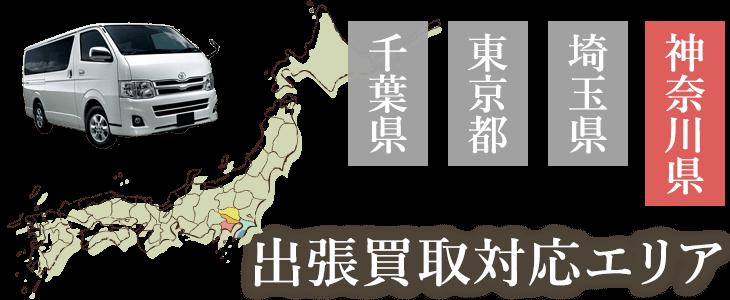 神奈川県対応市町村