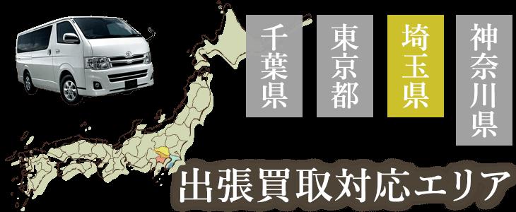 埼玉県対応市町村