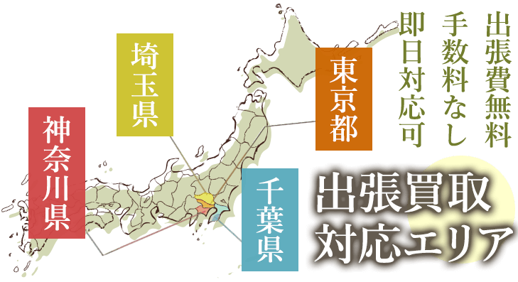 対応エリアマップ