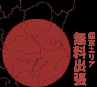 関東エリア 無料出張