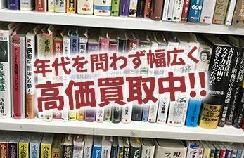 年代を問わず幅広く高価買取中!!