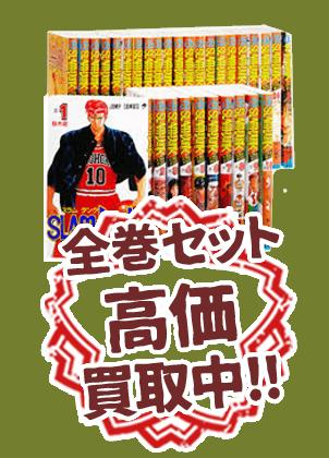 全巻セット 高価買取中!!
