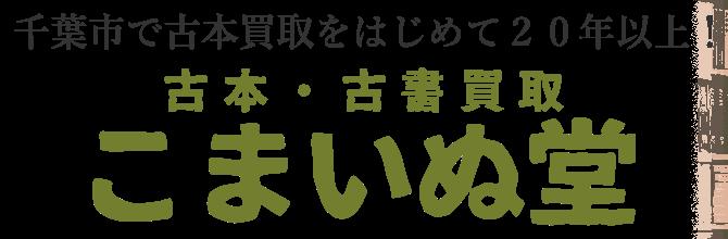 千葉で古本買取をはじめて20年以上! 古本・古書買取 こまいぬ堂