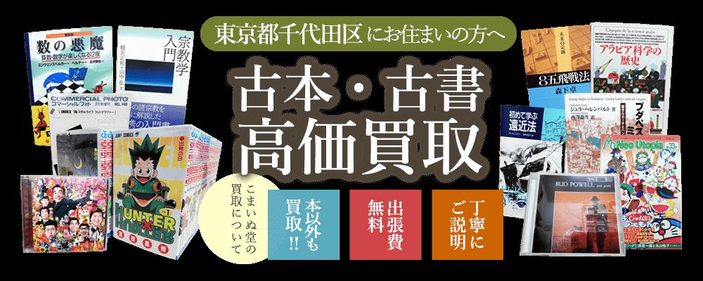 千代田区にお住まいの方へ 古本・古書高価買取