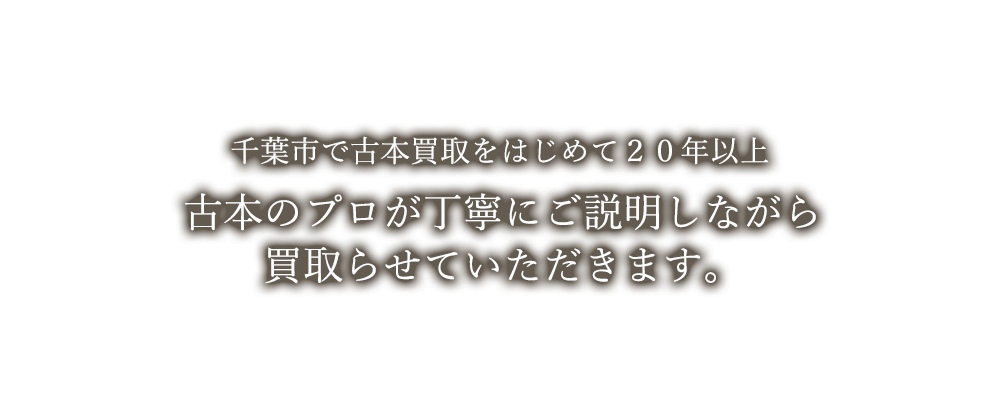 千葉市で古本屋をはじめて20年以上。古本のプロが丁寧にご説明しながら買取らせていただきます。