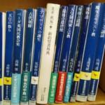 宗教系の学術文庫