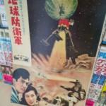 地球防衛軍のポスター