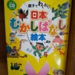 日本むかしばなし絵本